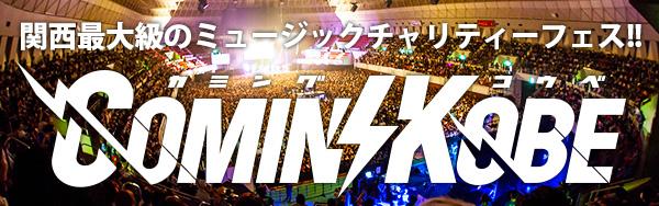 関西最大級のミュージックチャリティフェス COMIN'KOBE!!