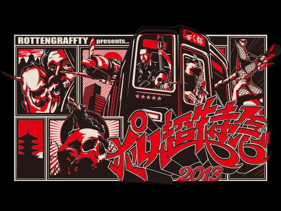ROTTENGRAFFTY presents ポルノ超特急2013 開催決定!!