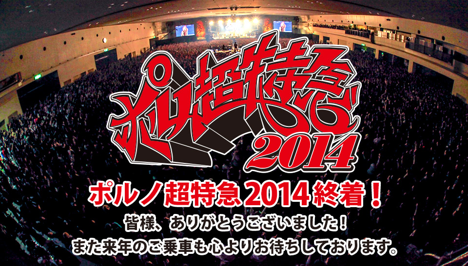 ポルノ超特急2014 終着!