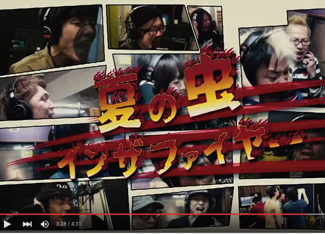 "SABOTEN・PAN ""夏の虫インザファイヤー-スペシャルバージョン"" のMVが公開!!"