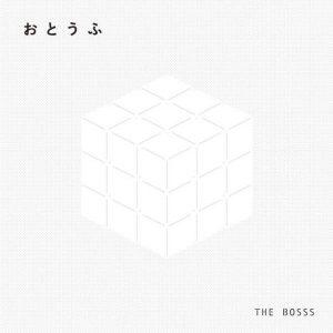 """1st ALBUM """"おとうふ"""""""