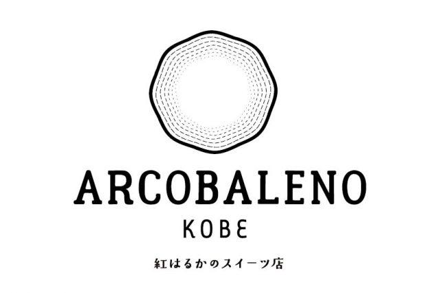 8/27神戸元町にARCOBALENO KOBEをOPEN!