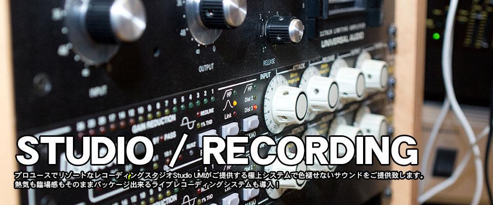 レコーディングスタジオ UMI