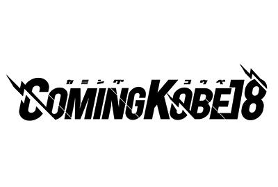 COMING KOBE2018 開催決定!!