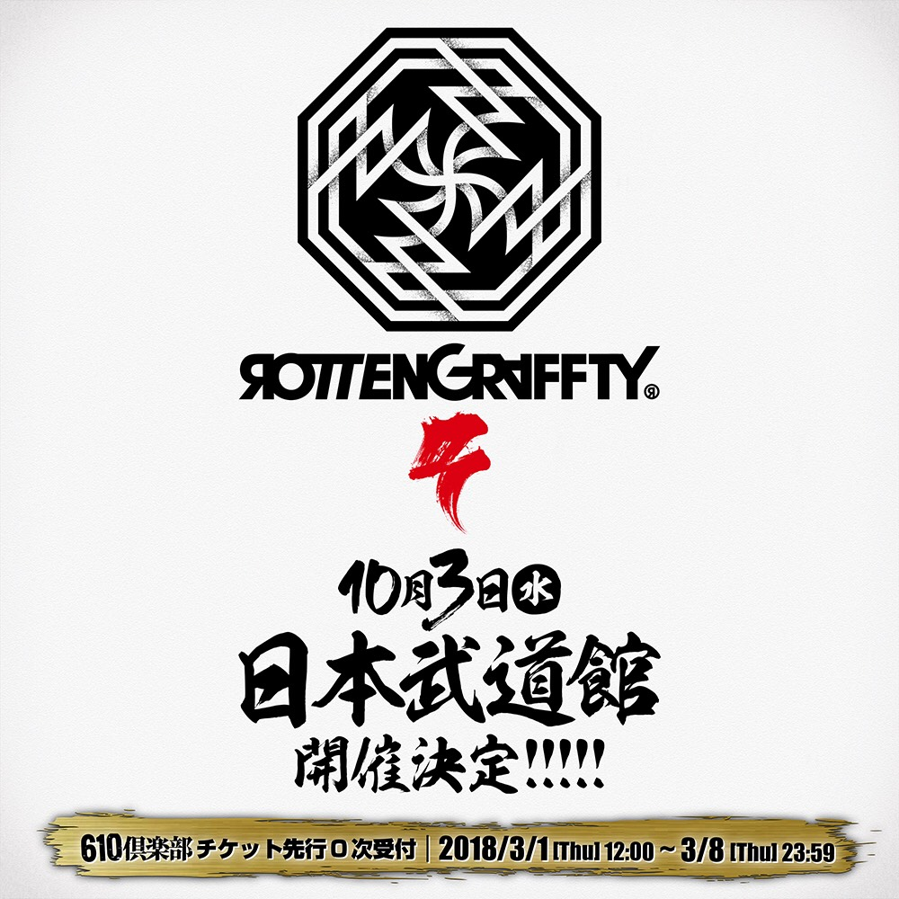 ROTTENGRAFFTY PLAY ALL AROUND JAPAN TOUR 2018 in 日本武道館 開催決定!!