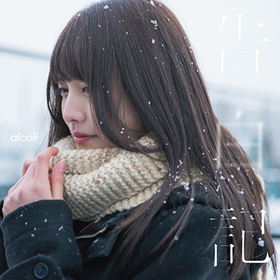 """alcott """"LOVE LETTERS"""" プロジェクト始動"""