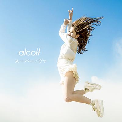 alcott 「スーパーノヴァ」が代々木ゼミナールのCMソングに決定!!