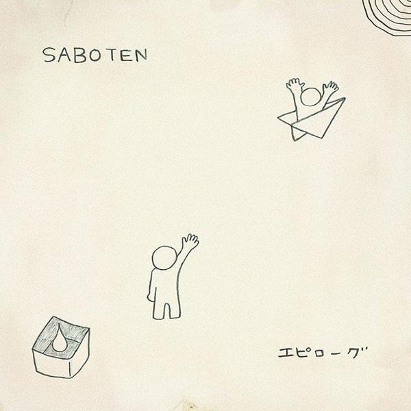 """SABOTEN """"20周年への道 -19年目のオールタイムベスト4ソング-""""配信リリース第二弾"""