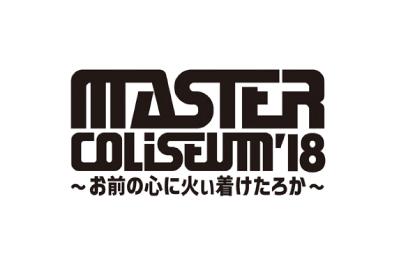 MASTER COLISEUM '18 〜お前の心に火ぃ着けたろか〜 前企画 無料野外イベント