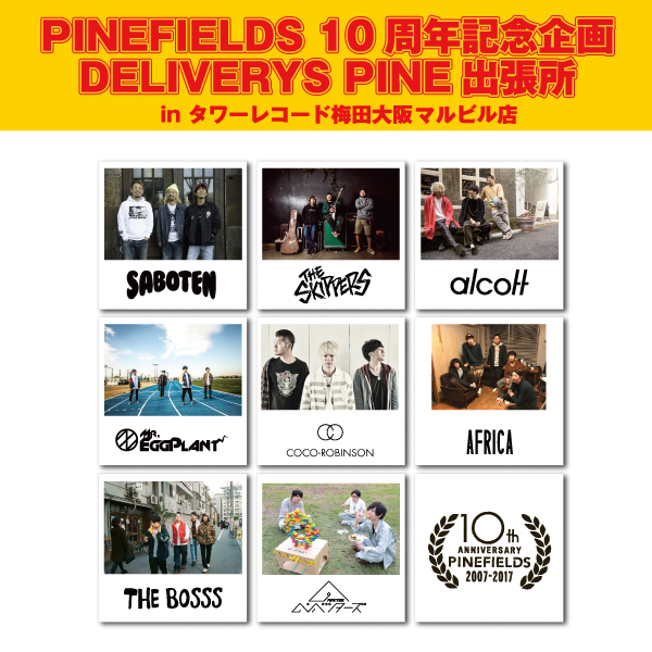 PINEFIELDS10周年企画DELIVERYS PINE出張所inタワーレコード梅田大阪マルビル店