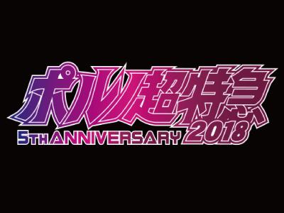 「ポルノ超特急2018 -5TH ANNIVERSARY-」開催決定!!!!!