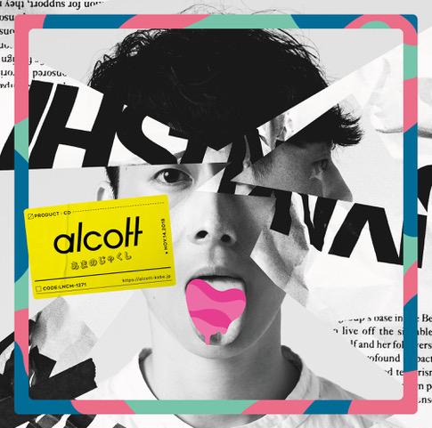 alcott待望のNEW ALBUM「あまのじゃくし」Mastard Recordsからリリース決定!!