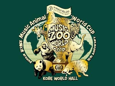 PINEFIELDSとmusic zoo KOBE太陽と虎の10周年を記念して『MUSIC ZOO WORLD』が開催決定!