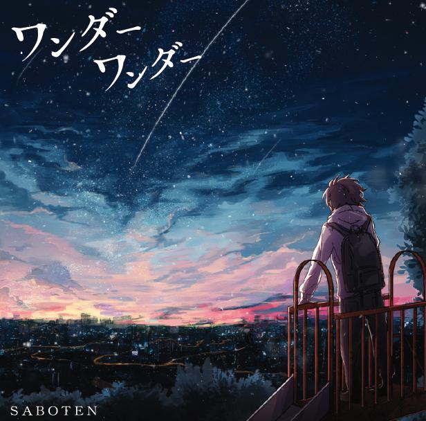 SABOTEN 「ワンダーワンダー」発売決定!!