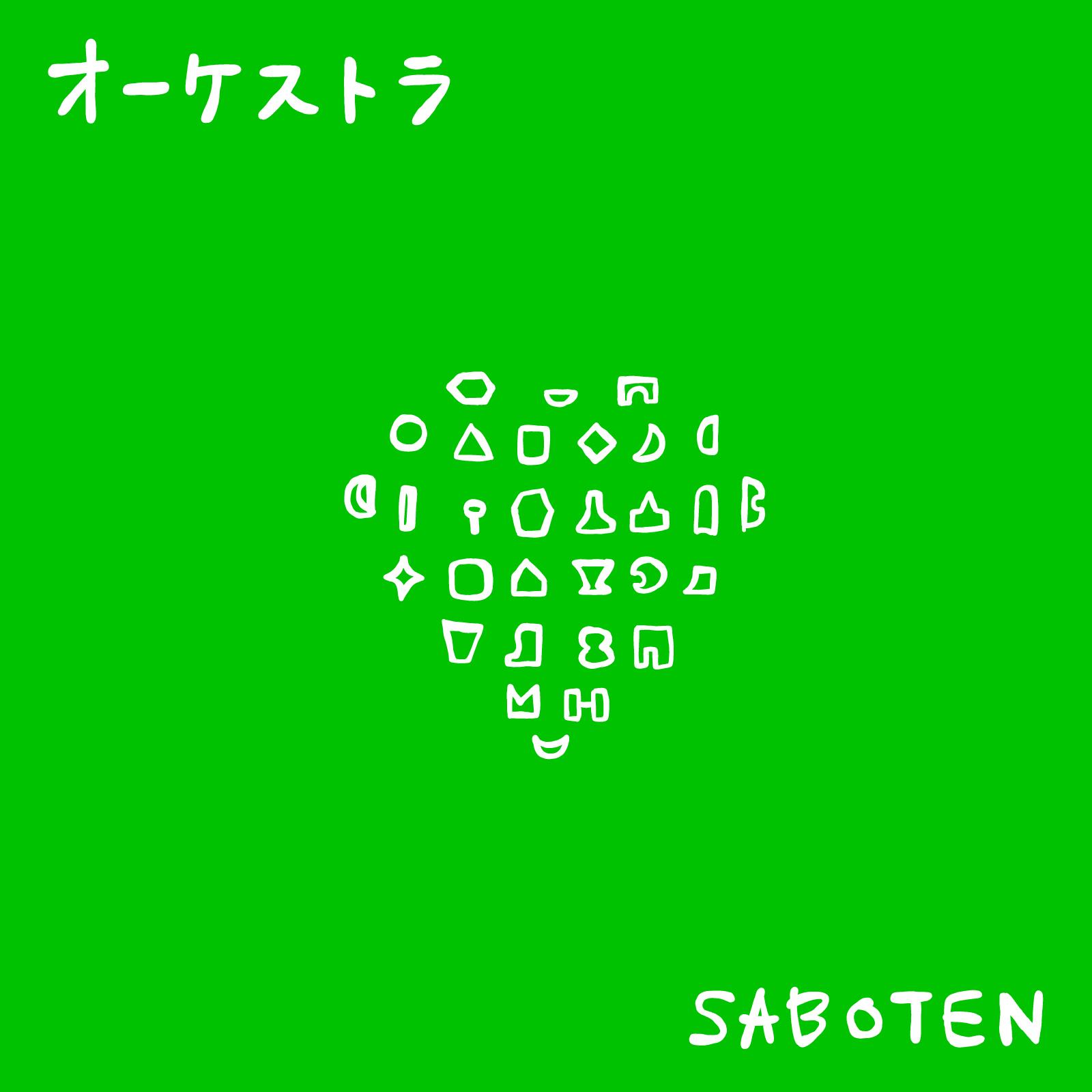 """SABOTEN 5週連続配信リリース「5つのパイロン」より""""オーケストラ""""配信開始‼"""